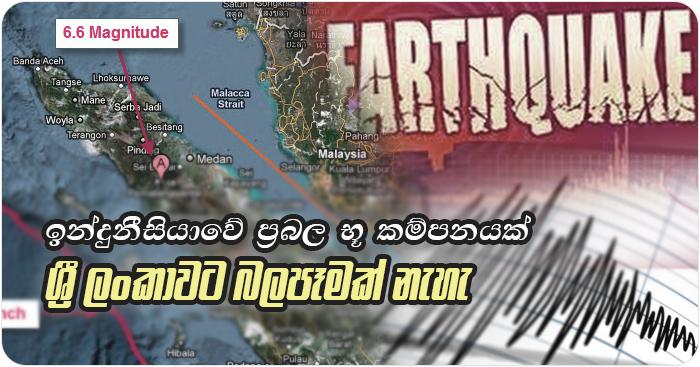 earthquik-indonisia-effect-srilanka