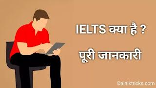 IELTS क्या है ? पूरी जानकारी हिंदी में