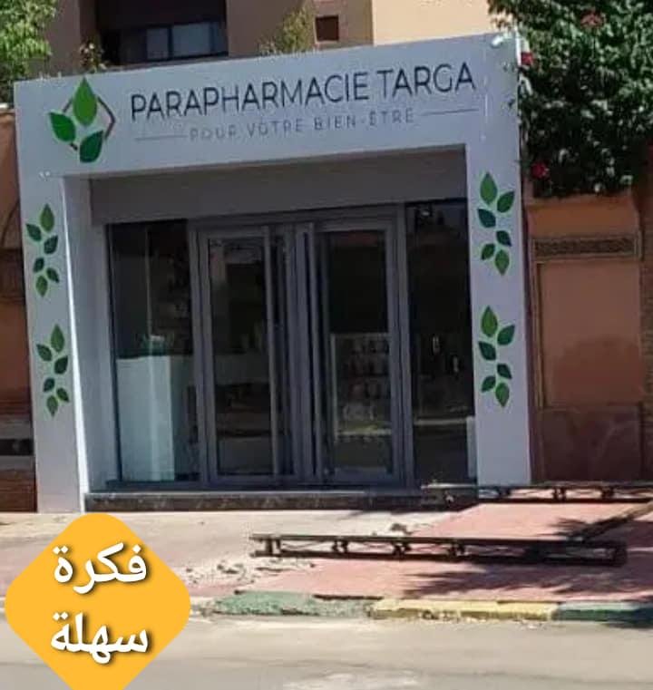 مشروع بارافارماسي parapharmacie مشروع ناجح