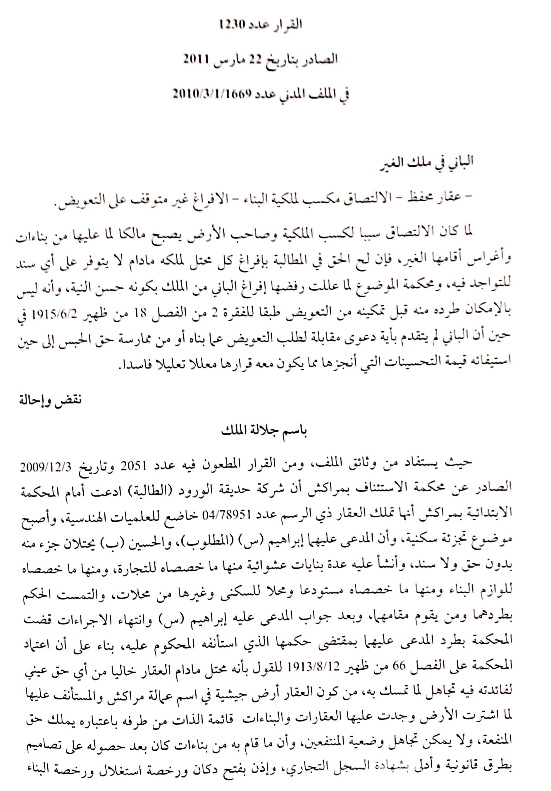 قرار محكمة النقض عدد 1230 صادر بتاريخ 22 مارس 2011 في المف المدني عدد 2010/3/1/1669
