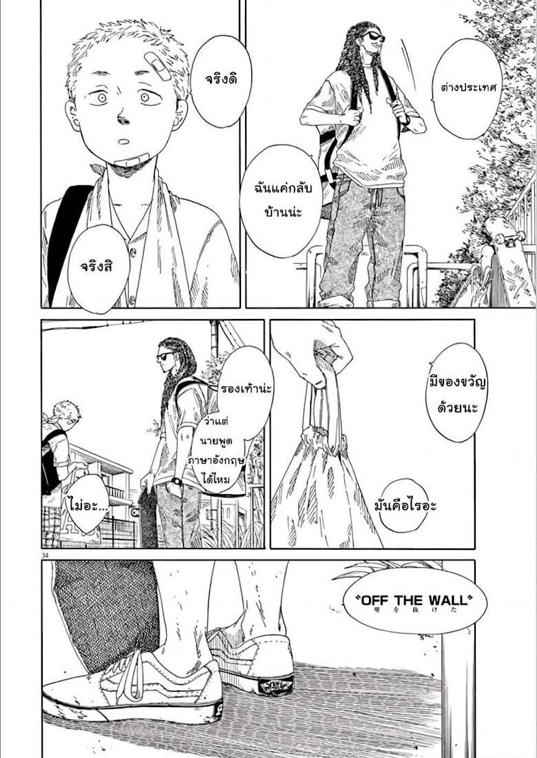 SK8R'S - หน้า 36