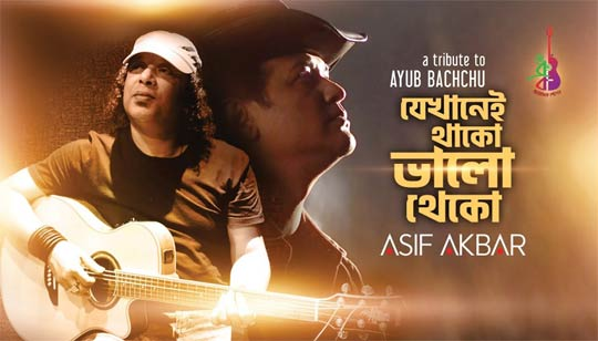 Jekhanei Thako Bhalo Theko Lyrics by Asif Akbar A Tribute to Ayub Bachchu