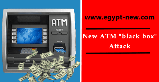 """ATM """"الصندوق الأسود"""" - هجوم جديد على صرف النقود من أجهزة الصراف الآلي"""
