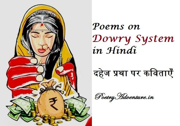 Poem on Dowry System in Hindi, Dahej Pratha Par Kavita, Dowry Par Kavita, दहेज प्रथा पर कविताएँ