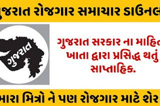 Download Gujarat Rojgar Samachar PDF