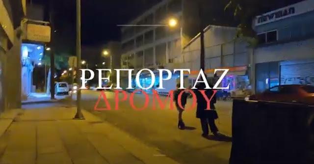 Ρεπορτάζ Δρόμου: Ο κόσμος των εξαρτήσεων στην Ελλάδα (βίντεο)