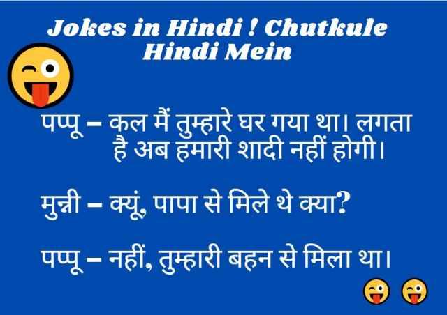 Chutkule Hindi Mein