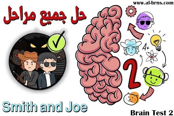 لعبة Brain Test 2 حل جميع مراحل Smith and Joe
