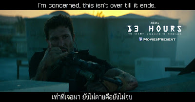 13 Hours Quotes