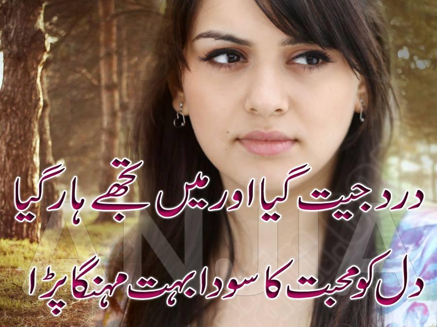 Urdu Shayari Pic | Urdu Poetry Images