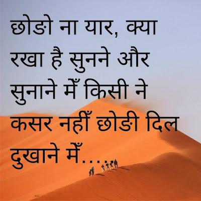 Best Life Status In Hindi