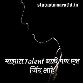 Marathi Motivational Status For Success