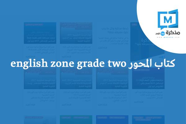 تحميل كتاب المحور English zone grade two