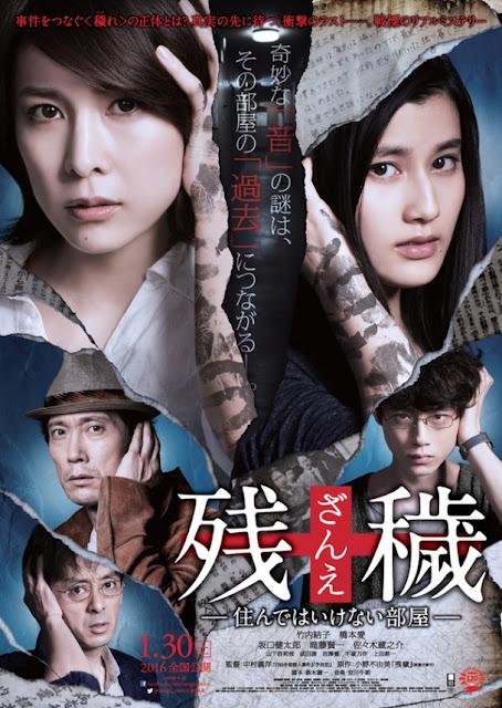 Sinopsis The Inerasable / Zan'e: Sunde wa ikenai heya (2015) - Film Jepang