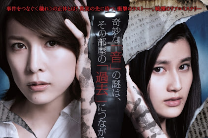 Sinopsis The Inerasable / Zan'e: Sunde wa ikenai heya (2015) - Japanese Movie