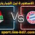 مشاهدة مباراة بايرن ميونخ ولوكوموتيف موسكو بث مباشر الاسطورة لبث المباريات بتاريخ 09-12-2020 في دوري أبطال أوروبا