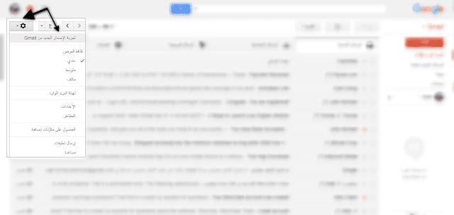 كيفية تجربة الاصدار الجديد من gmail
