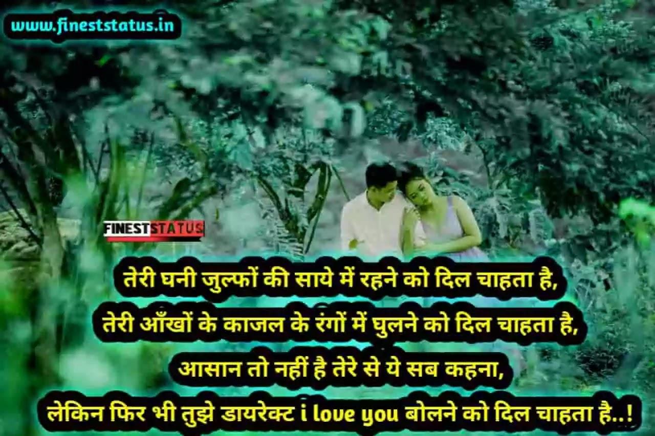 Best Hindi Romantic Shayari For Wife (2020)|Romantic Shayari