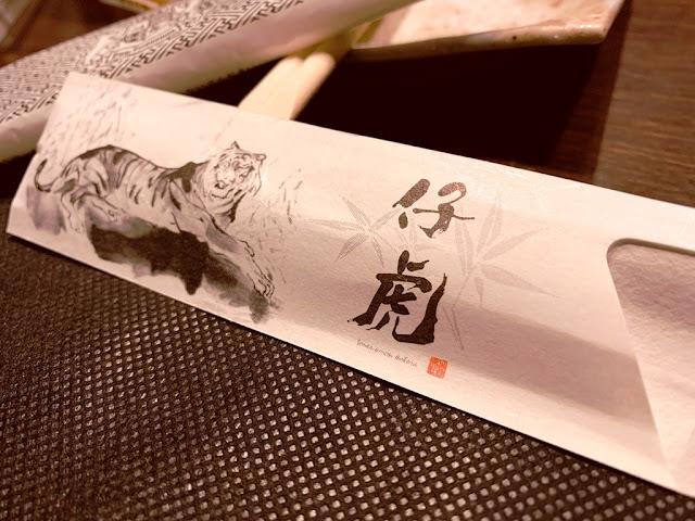 仔虎-筷子套