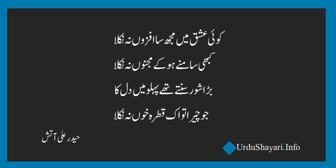 Shayari photo - best 2 lines image urdu poetry by haider ali aatish