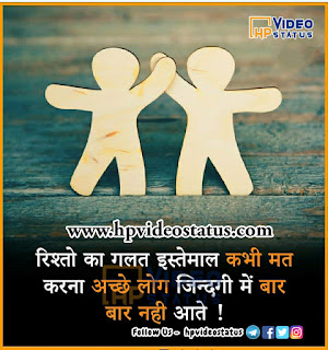 रिश्तों का ग़लत इस्तेमाल | Breakup Status | Whatsapp Status