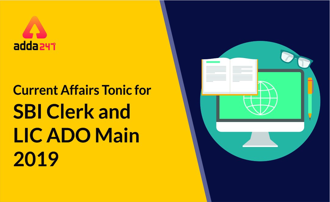 Current Affairs Tonic For SBI Clerk and LIC ADO Main 2019: Download PDF