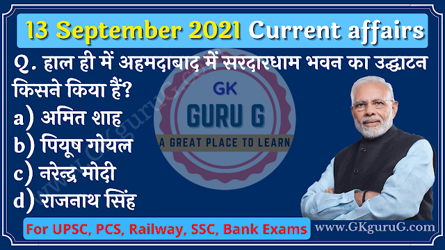 13 September 2021 Current affairs in Hindi   13 सितम्बर 2021 करेंट अफेयर्स, gkgurug, daily current affairs in hindi