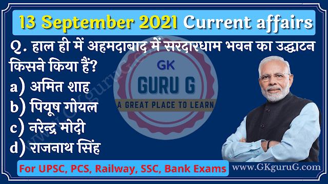 13 September 2021 Current affairs in Hindi | 13 सितम्बर 2021 करेंट अफेयर्स