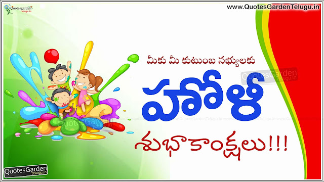 Beautiful Holi Greetings wishes in telugu