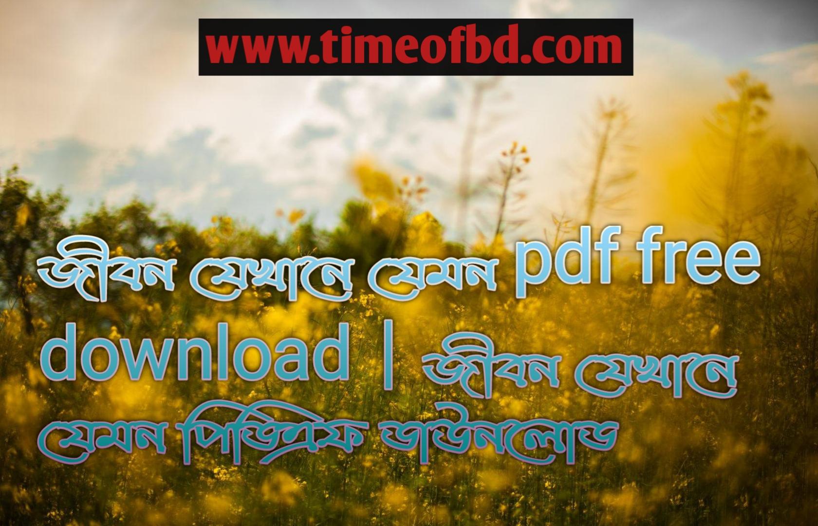 জীবন যেখানে যেমন pdf free download, জীবন যেখানে যেমন পিডিএফ ডাউনলোড, সবার জন্য ভোকাবুলারি pdf, সবার জন্য ভোকাবুলারি pdf free download,