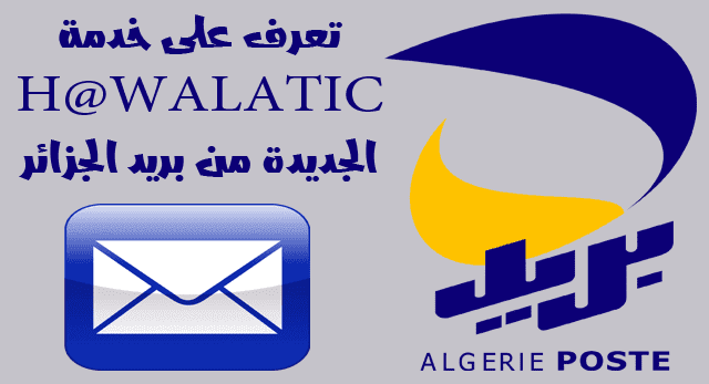 ارسال المال  عبر خدمة  H@WALATIC من بريد الجزائر