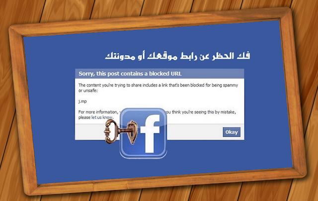 فك الحظر عن موقعك في الفيس بوك,فك حظر رابط موقعك بفيس بوك,تم حظر رابط موقعي على الفيس بوك,ازاله الحظر عن رابط موقعك في الفيس بوك,معرفة مدة الحظر في الفيس بوك,طلب فك حظر رابط على فيسبوك,طريقة فك الحظر عن رابط موقعك,طريقة فك حظر مدونتك في الفيس بوك,حل مشكلة نشر روابط على الفيس بوك,النشر على الفيس بوك,حل مشكلة فك حظر عن رابط موقعك على الفيس بوك,حظر موقعي في الفيس بوك,فك الحظر عن رابطك,طريقة حل مشكلة حظر رابط من الفيس بوك,الفيس بوك,طريقة فك حظر رابط موقعك,طريقة فك حظر رابط موقعك على الفايسبوك