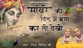 सांवरे को दिल में बसाकर तो देखो Sanvare Ko Dil Mai Basa Kar Toh Dekho Lyrics - Chitra Vichitra Ji Maharaj