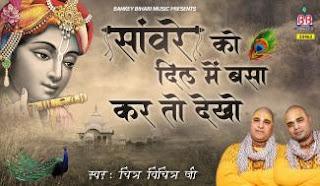 Sanvare Ko Dil Mai Basa Kar Toh Dekho lyrics