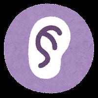 五感のマーク(聴覚)