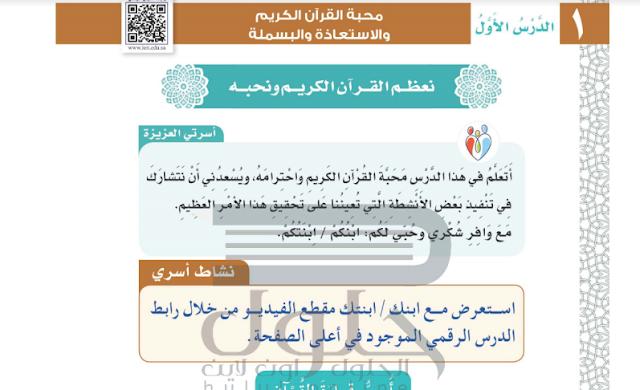 حل درس محبة القرآن الكريم والاستعاذة والبسملة الفقه للصف الأول ابتدائي
