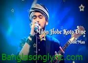Milon Hobe koto dine lyrics