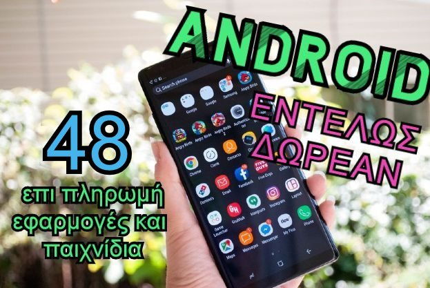 λίστα δωρεάν εφαρμογές επί πληρωμή android