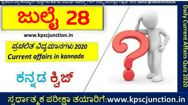 SBK KANNADA DAILY CURRENT AFFAIRS QUIZ JULY 28,2020