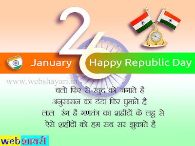 republic day shayari, republic day kavita, republic day poem, republic day poetry, 26 january shayari