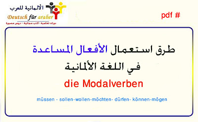 طرق استعمال الافعال المساعدة في اللغة الألمانية die Modalverben