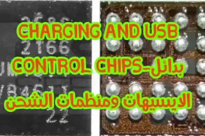 CHARGING AND USB CONTROL CHIPS-بدائل ايسي ومنظم ومداخل الشحن