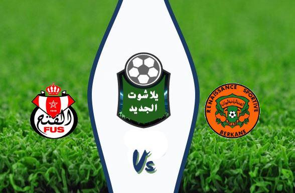 مشاهدة مباراة نهضة بركان والفتح الرباطي بث مباشر اليوم الخميس 12 مارس 2020 الدوري المغربي