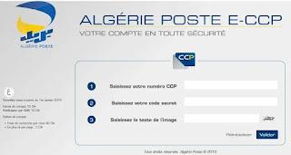 الدخول الى الموقع الرسمي لبريد الجزائر
