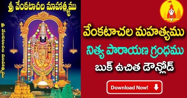 bhaskara ramayanam telugu pdf free download