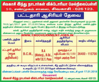 sivakasi-hindu-nadar-victoriya-hr-sec-school-virudhunagar-bt-asst-teachers-recruitment-tngovernmentjobs