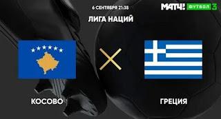 «Косово» — «Греция»: прогноз на матч, где будет трансляция смотреть онлайн в 21:45 МСК. 06.09.2020г.