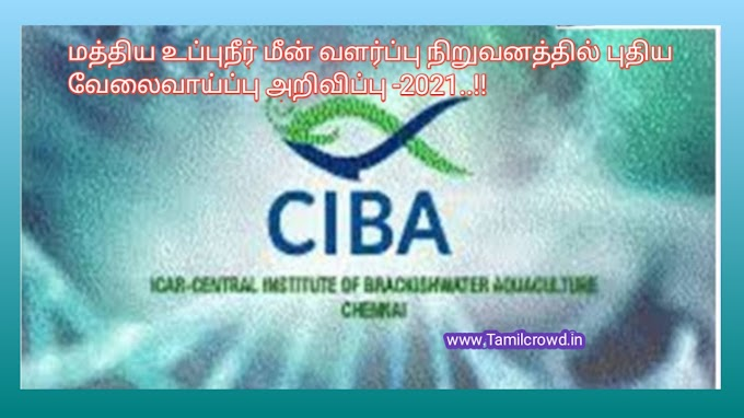 ரூ. 34, 800 வரை ஊதியம்; மத்திய உப்புநீர் மீன் வளர்ப்பு நிறுவனத்தில்( CIBA) புதிய வேலைவாய்ப்பு அறிவிப்பு-2021..!!
