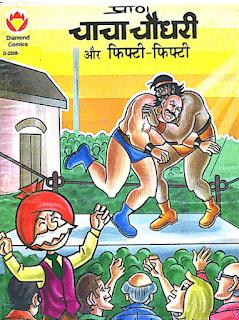 डायमंड कॉमिक्स | चाचा चौधरी और फिफ्टी-फिफ्टी पीडीऍफ़ पुस्तक | Diamond Comics : Chacha Chaudhary Aur Fifty-Fifty PDF In Hindi Free Download
