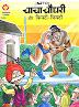 [PDF] चाचा चौधरी और फिफ्टी फिफ्टी | Chacha Chaudhry Aur Fifty Fifty